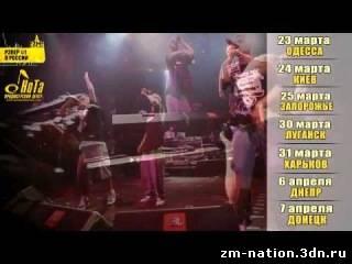 Новый альбом Гуфа 2012. Всеукраинский тур Гуфа Презентация нового альбома.