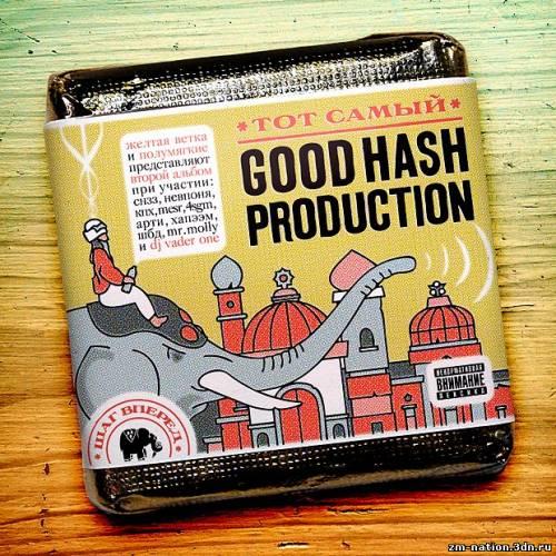 GOOD HASH PRODUCTION - ТОТ САМЫЙ (2012)