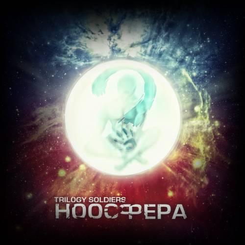 """Trilogy Soldiers """"Ноосфера"""" (2012)"""