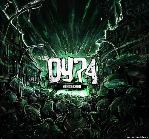 ОУ74 - Неизбежен. Скачать