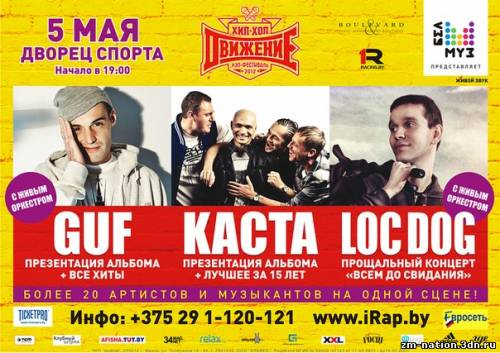 Гуф, Каста,  Loc-Dog — пятого мая в Минске