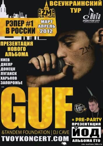 GUF - Баллада