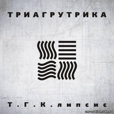ТГК feat. Гуф  - Только Там